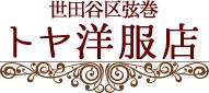 トヤ洋服店WEBサイト